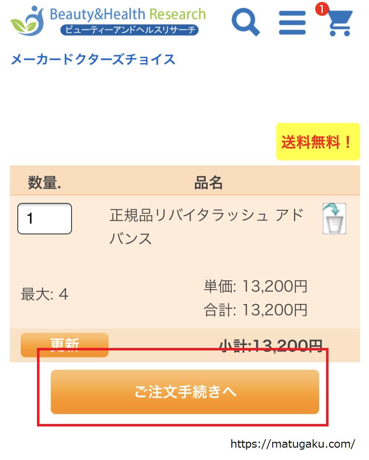 購入手順1